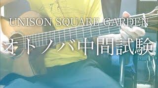 UNISON SQUARE GARDEN - オトノバ中間試験