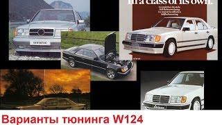 видео Мерседес 124, тюнинг Лоринзер