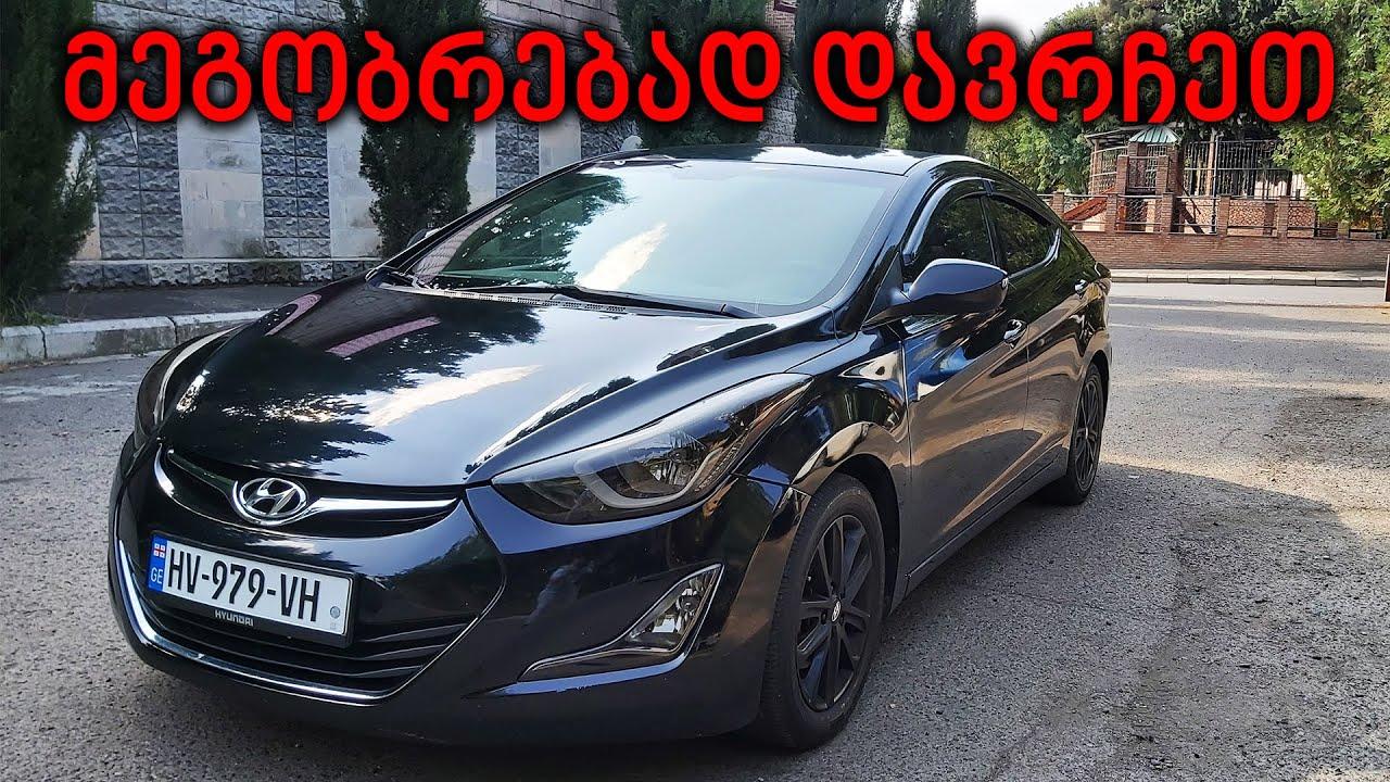 ტესტ დრაივი – 2014 Hyundai Elantra | აი თურმე რატომ ყიდულობენ