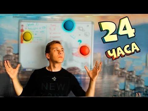 Жонглирование ЗА 24