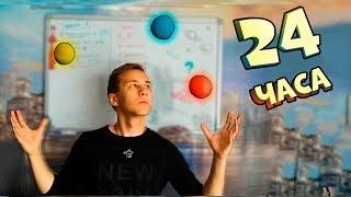 Жонглирование ЗА 24 ЧАСА