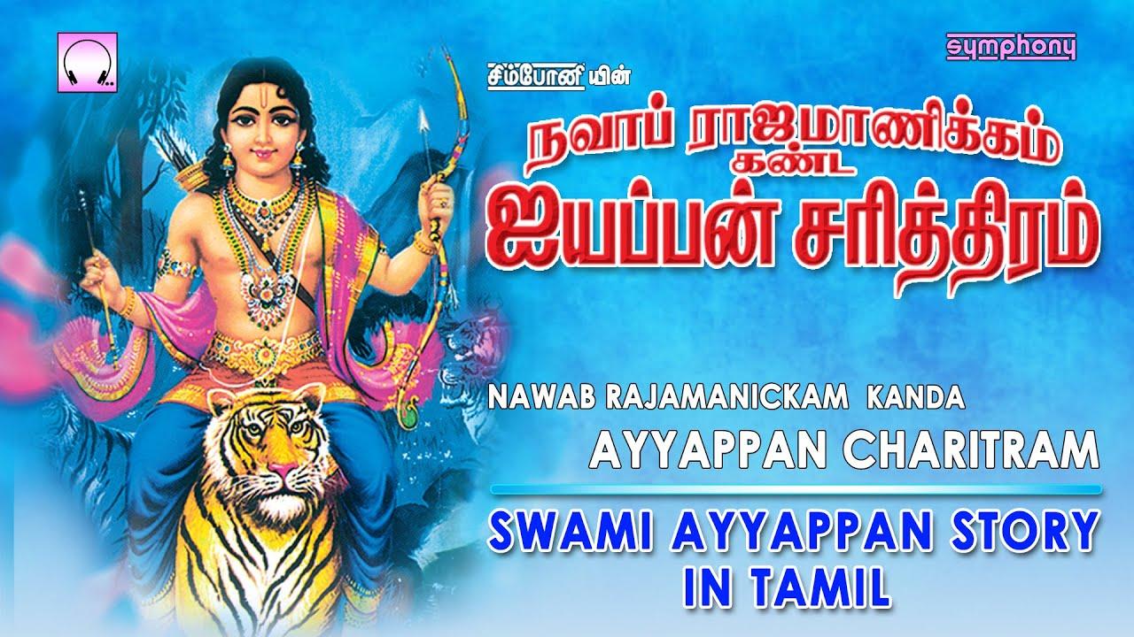 Vishnupuram Epub Download