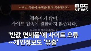 '반값 면세품'에 사이트 오류…개인정보도 '유출' (2…