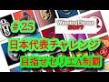 PS4 「ウイイレ2017」♯25 日本代表でセリエAを制覇してみたーい Part 4