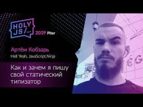 Артём Кобзарь — Как и зачем я пишу свой статический типизатор