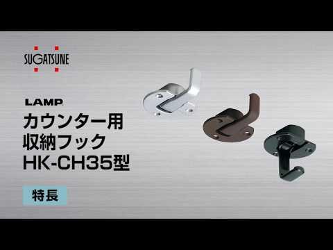 カウンター用収納フック HKCH35型 [スガツネ工業]