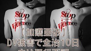 元モーニング娘。でタレントの加護亜依(27)を暴行、負傷させたとして...