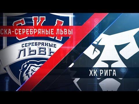 Прямая трансляция матча. «СКА-Серебряные Львы» - ХК«Рига». (17.1)