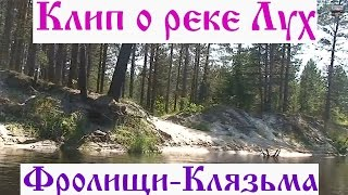 Лух красивая река. Водный поход по реке Лух
