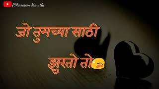 Marathi Love Status For Boyfriend