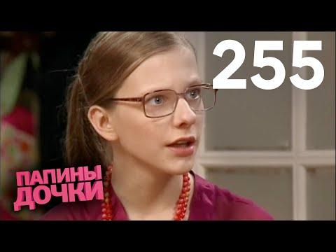 Папины дочки | Сезон 13 | Серия 255