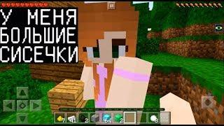 ДЕВУШКА ХОЧЕТ СО МНОЙ ... (Анти-Грифер шоу Minecraft Майнкрафт ПЕ Мультик Троллинг)