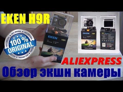 Экшн камера EKEN H9R с ALIEXPRESS, Оригинал полный обзор