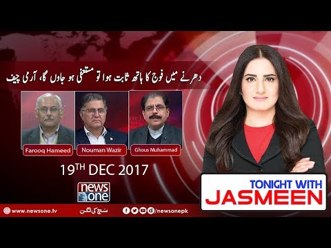 TONIGHT WITH JASMEEN - 19 December-2017 - News One
