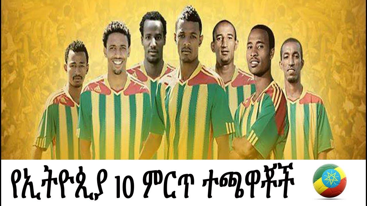 Ethiopian 10 top players_የኢትዮጲያ 10 ምርጥ ተጫዋቾች 2018
