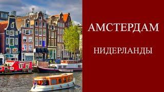 видео Отдых в Амстердаме: отзывы туристов