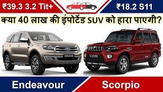 Endeavour vs Scorpio फोर्ड एंडेवर v/s स्कॉर्पियो Ford Vs Mahindra Hindi Comparison Review