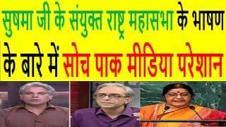 Pak Media On Sushma Swaraj & Un General Assembly 2018