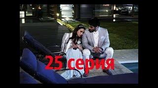 Полнолуние 25 серия. Анонс и дата выхода на русском