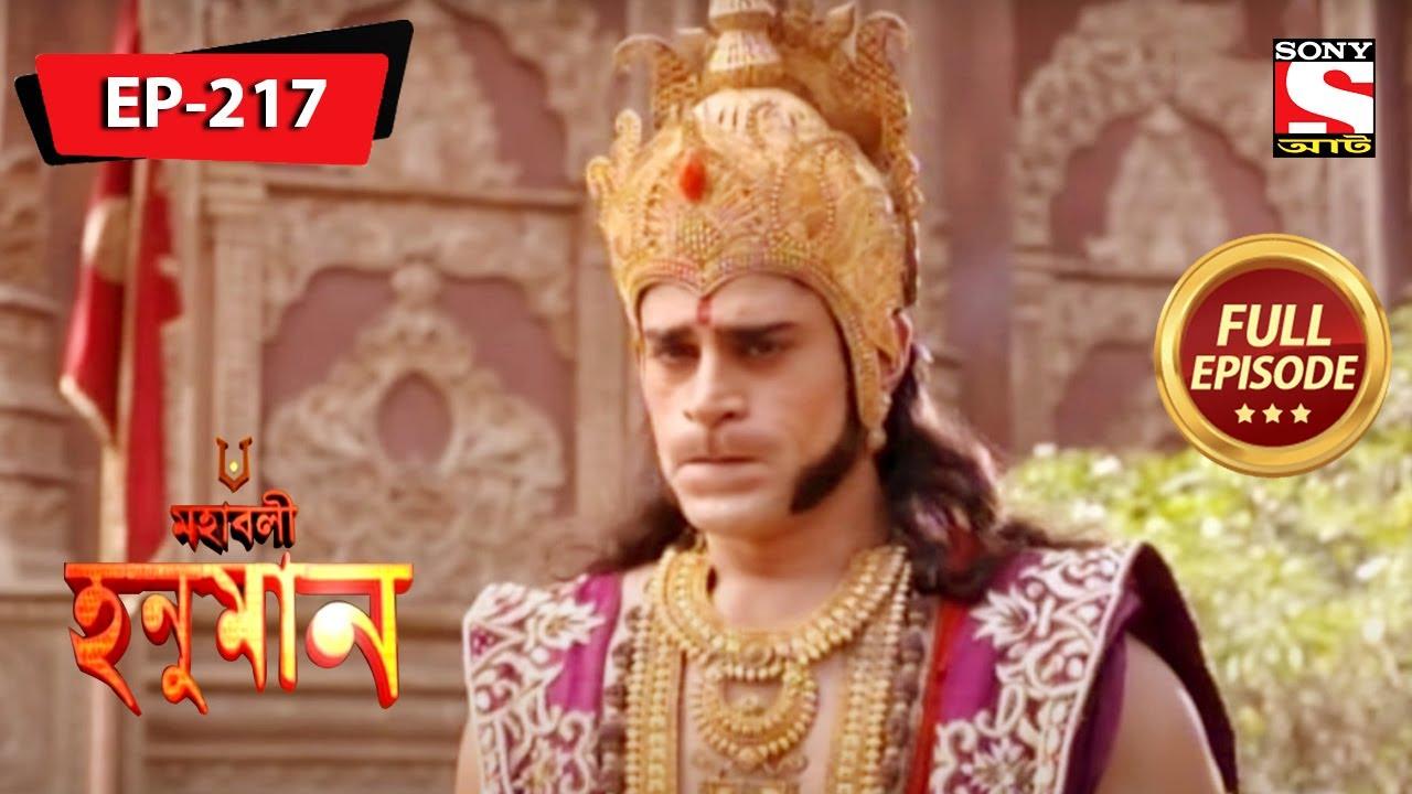 হনুমান বিভ্রান্ত হন   মহাবলী হনুমান   Mahabali Hanuman   Full Episode - 217