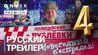 Полицейский с Рублёвки. Новогодний беспредел | Трейлер | Фильм [2018]