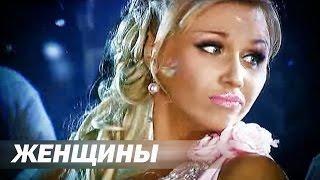 Инна Афанасьева - Женщины -