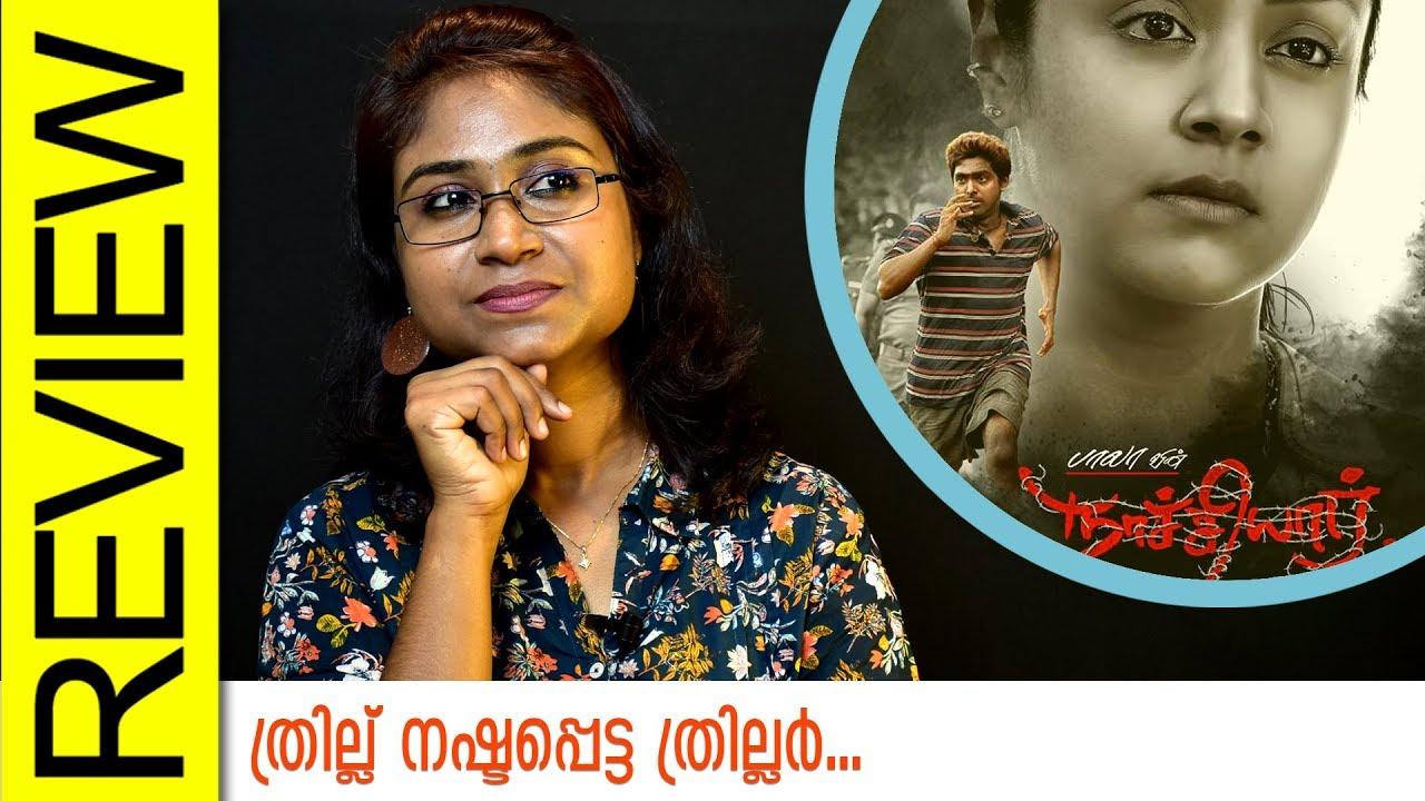 Naachiyaar Tamil Movie Review by Fehida Mumthaz | Monsoon Media