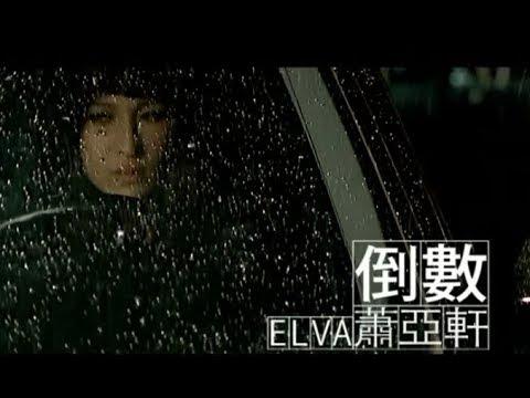 蕭亞軒Elva Hsiao - 倒數 Count Down (官方完整版MV)