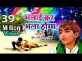 करोड़ो लोग इस क़व्वाली को सुन चुके है - Bhalai Kar Bhala Hoga Burai Kar Bura Hoga (HD) | Anis Sabri