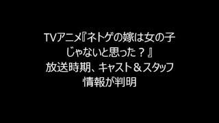 TVアニメ『ネトゲの嫁は女の子じゃないと思った?』放送時期、キャスト...