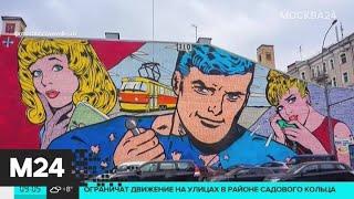 Почему в Москве закрашивают знаковые граффити - Москва 24