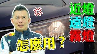 【開車幫幫忙】遠燈,近燈,前霧燈,後霧燈,怎麼用?別再當惹人厭的遠燈三寶啦!