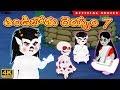 తిండిబోతు దెయ్యం 7 | చంద్రముఖి |Tindibothu Deyyam | Deyyam Kathalu | Foodie Ghost Story