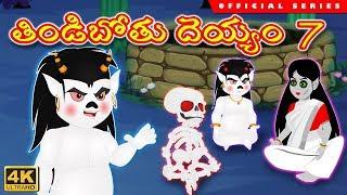 తిండిబోతు దెయ్యం 7 | Tindibothu Deyyam | Telugu Fairy Tales | Stories For Kids | Telugu Kathalu