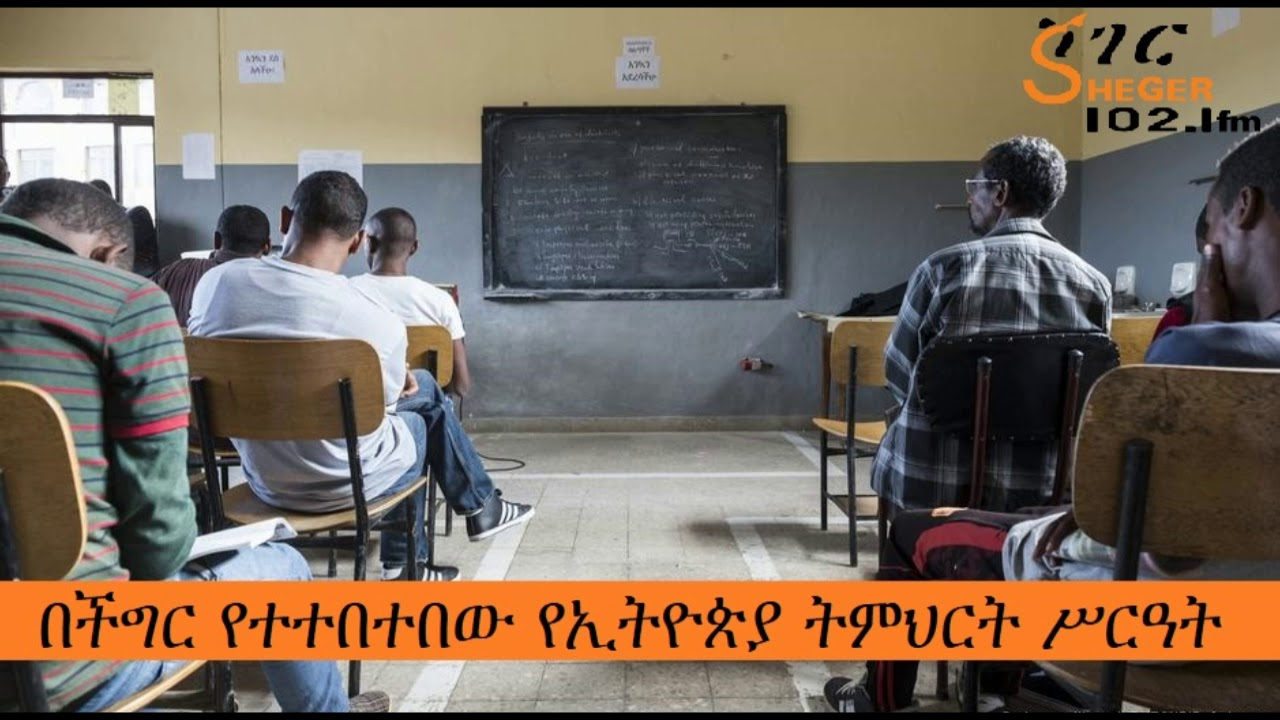 Education problem on Ethiopia