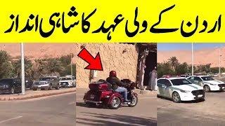 Crown Prince Of Jordan With His Motorcade In Saudi Arabia - ولي عهد الاردن راكب دباب فی السعودية
