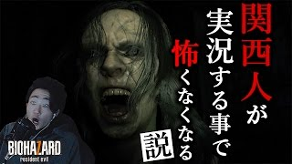 OPEN 2017/01/26 発売 PS4版『バイオハザード7 レジデントイービル』 編...