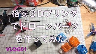 格安3Dプリンターでドローンパーツを作ってみた。vlog01 -OsakaFPV Freestyle-