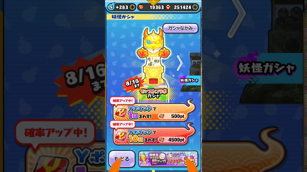 Single Multi! New Z Rank Lucifer - Monster Strike x Puni Puni / 妖怪ウォッチ ぷにぷに
