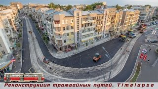 Реконструкция трамвайных путей возле ТЦ Сумской рынок (Харьков) Timelapse thumbnail