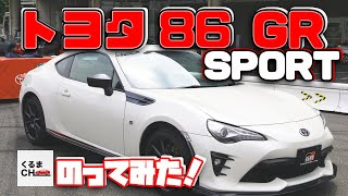 Driving TOYOTA 86 GR SPORT|In-depth review on the road|Exterior and Interior Walkaround