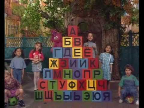 Russian Alphabet Song