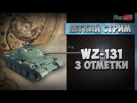 World of Tanks || WZ-131 Light Tank Master Class