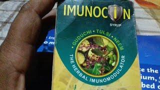IMUNOCIN Syrup बार बार बीमार होना छोड़े प्रतिरोधक छमता बड़ा के। पूरी जानकारी हिंदी में ।