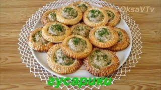 """""""Гусарики"""" печеные. Puff pastries with meat."""