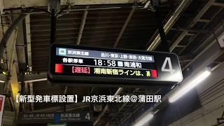 【新型発車標設置】JR京浜東北線・蒲田駅(宇都宮型ATOS)