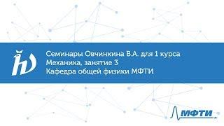 Семинары Овчинкина В.А. для 1 курса по механике, занятие 3. Кафедра общей физики МФТИ
