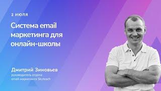 постер к видео Создание системы email маркетинга для онлайн-школы