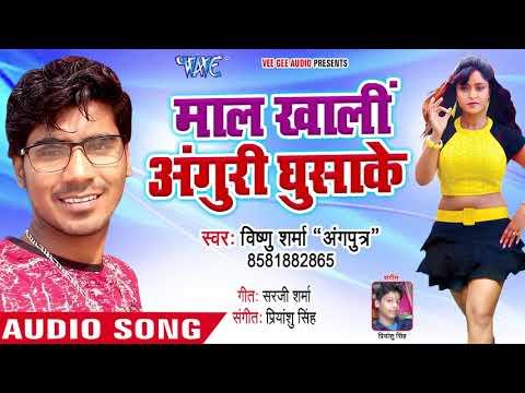 Maal Khali Anguri Ghushake - Vishnu Sharma Angputra - Bhojpuri Hit Songs 2018 New