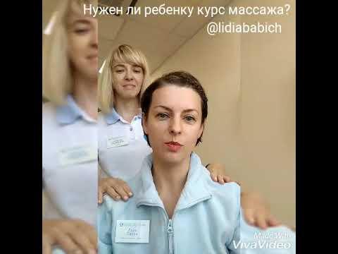 Педиатр Лидия Бабич